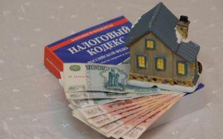 Налог на имущество физических лиц: особенности и сроки уплаты в 2019 году