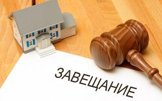 Преимущества и недостатки оформления завещания на квартиру