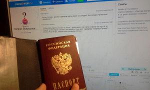 Порядок оформления временной регистрации в Московской области гражданами РФ