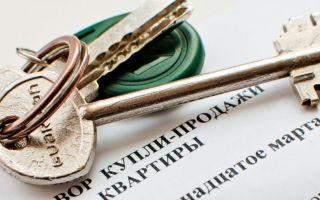 Порядок восстановления договора купли-продажи квартиры