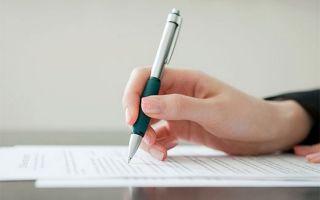 Рекомендации по самостоятельному составлению договора купли-продажи квартиры