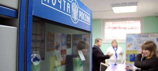 Порядок оформления временной регистрации через почту России