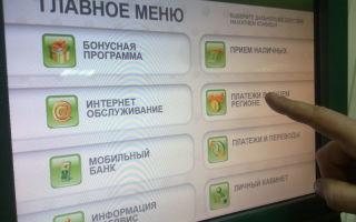 Оплата коммунальных услуг по штрих-коду через Сбербанк онлайн: пошаговая инструкция