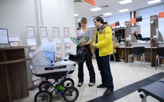 Порядок прописки новорожденного через МФЦ
