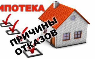 Основные причины отказа в оформлении ипотеки