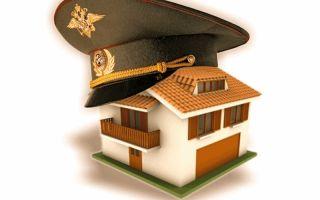 Перечень необходимых документов для военной ипотеки