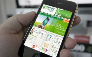 Порядок оплаты ипотеки через Сбербанк онлайн