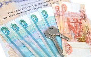 Перечень документов, необходимых для погашения ипотеки материнским капиталом