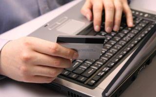 Порядок оплаты коммунальных услуг с помощью интернета