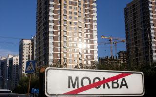 Московская и подмосковная прописка: разница и преимущества
