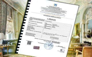 Процедура получения технического паспорта на квартиру