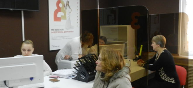Порядок заказа выписки из ЕГРН в МФЦ