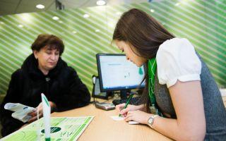 Процедура оформления ипотеки в Сбербанке без первоначального взноса