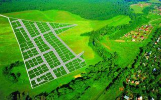 Процедура покупки участка земли у администрации под строительство дома