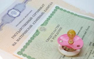 Порядок погашения материнским капиталом ипотеки в Сбербанке