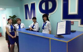 Порядок получения кадастрового паспорта на квартиру в МФЦ