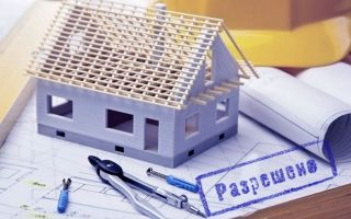 Порядок получения разрешения на строительство дома в СНТ