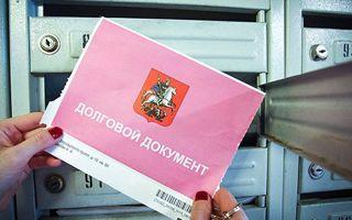 Варианты списания долгов по коммунальным платежам