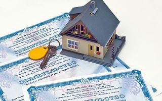 Процедура регистрации дома на земельном участке ИЖС
