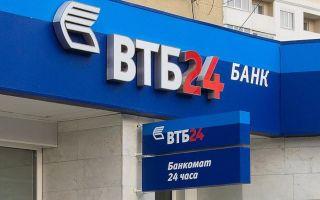 Процедура рефинансирования ипотеки под более низкий процент в ВТБ 24