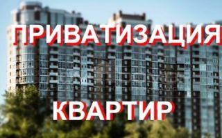 Процедура приватизации квартиры по договору социального найма