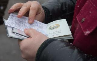 Документы, необходимые для получения временной регистрации