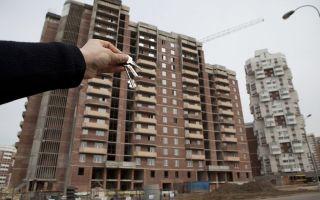 Документы, необходимые для оформления в новостройке квартиры в собственность