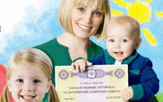 Покупка квартиры на деньги материнского капитала: документы, необходимые для оформления