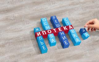 Преимущества и недостатки оформления ипотеки
