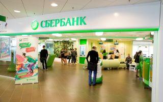 Алгоритм действий после погашения ипотеки в Сбербанке