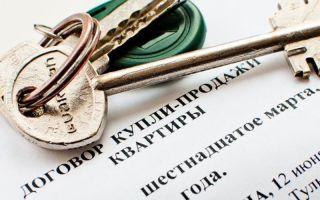 О том, как проходит процедура оформления сделки купли-продажи квартиры