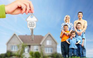 Порядок оформления многодетной семьей ипотеки