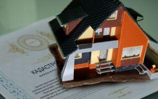 Порядок постановки на кадастровый учет объекта недвижимости