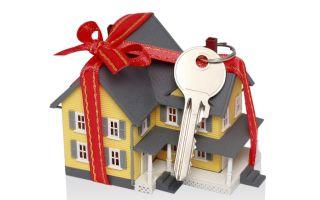 Дарственная на дом: необходимые документы, расходы