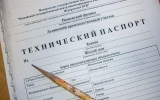 Технический паспорт жилого дома: его срок действия и процедура оформления