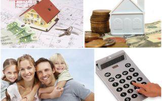 Порядок предоставления субсидии на строительство дома многодетным семьям