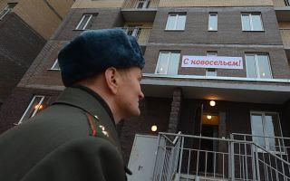Способы проверить накопления по военной ипотеке по регистрационному номеру