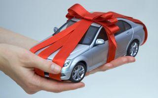 Особенности оформления дарственной на автомобиль близкому родственнику