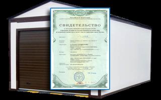 Перечень документов на гараж, которые должны быть у продавца, нюансы процедуры