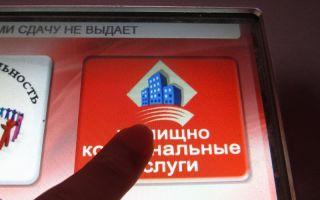 Способы оплаты коммунальных услуг через терминал, банкомат и онлайн-банкинг