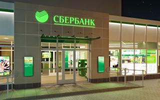 Перечень документов, необходимых для оформления ипотеки в Сбербанке в 2020 году