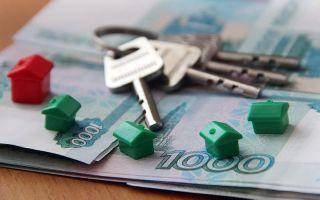 Порядок получения субсидии на квартиру от государства