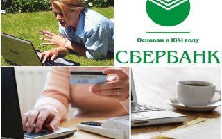 Порядок действий для оплаты земельного налога через Сбербанк онлайн