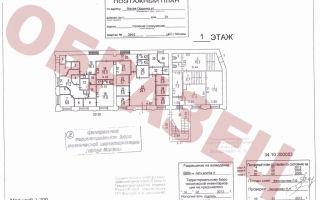 Порядок получения поэтажного плана и экспликации квартиры из БТИ