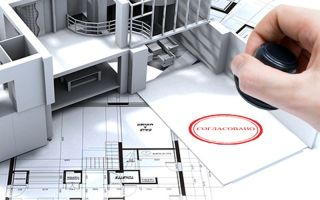 Процедура оформления перепланировки нежилого помещения