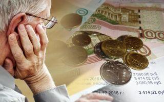 Порядок получения пенсионерами субсидий по оплате ЖКХ