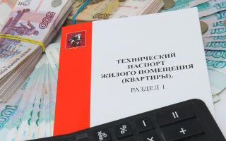 Документы, необходимые для получения технического паспорта на объект недвижимости в БТИ