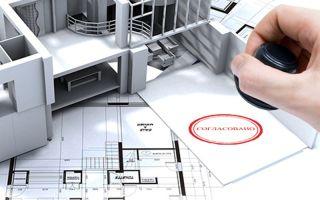 Документы, необходимые для осуществления перепланировки квартиры в 2018 году