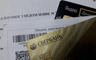 Порядок оплаты налога на имущество физических лиц с помощью Сбербанк онлайн
