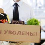 Отказ от ипотеки в связи с потерей работы